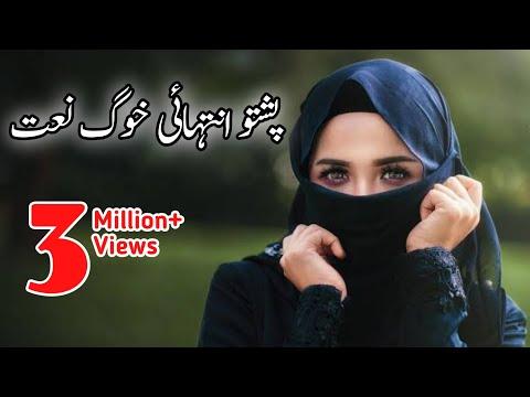 Pashto Naat ll Warsha Lore Ogora Khudaya Khabar Che Charta de
