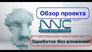 NNC Project Заработок в интернете 2020. Заработок в Сочи Как заработать в интернете. Денис Парамонов