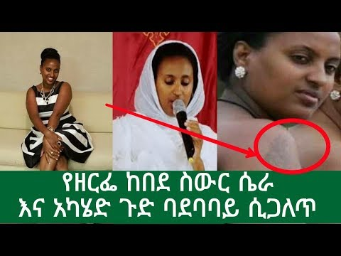 Ethiopia || የዘርፌ ከበደ ስውር አካሄድ ሴራና ደባ ሁሉም ማወቅ ያለበት || zerefe kebede
