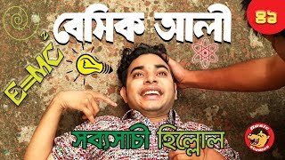Bangla Comedy Natok 2018: Basic Ali-41 | New Bangla Natok | Tawsif Funny Natok