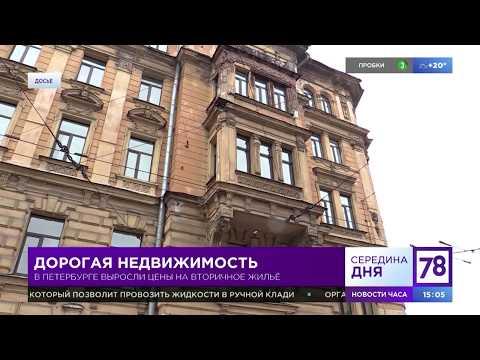 Что будет с ценами на недвижимость в Санкт-Петербурге?