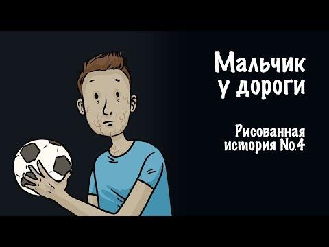 Мальчик у дороги. Страшная история №4 (анимация)