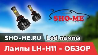 Обзор SHO-ME: Led лампы SHO ME LH H11