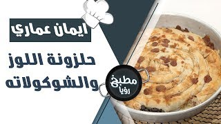حلزونة اللوز والشوكولاته - ايمان عماري