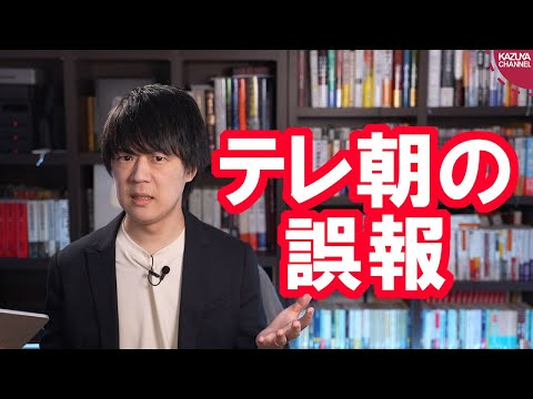 2020/12/19 テレビ朝日、また誤報をやらかして謝罪【安倍前首相と桜を見る会】