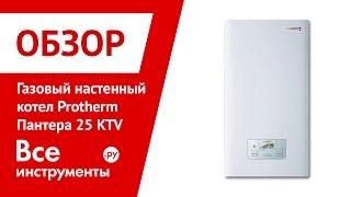 Настенный газовый котел Protherm Пантера 25 КТV(, 2012-07-11T11:57:13.000Z)