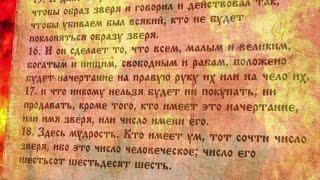 Виктория ПреобРАженская о том, как защититься от чипизации