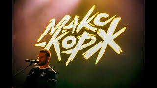 Макс Корж все песни СЛУШАТЬ подборка