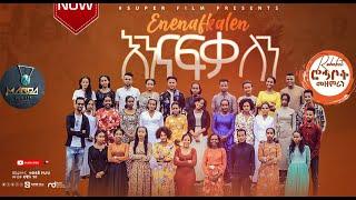 የ ሀዋሳ አ/ከ/ቃ/ህ/ቤ/ክ ሮኃቦት መዘምራን New Ethiopian Amharic Protestant Mezmur 2020
