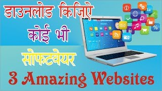 Top 3 Amazing Websites to Download Any Software For Windows Your Computer and Laptop Absolutely Free(Download Any Software for Your Computer or Laptop Absolutely Free in Just Some Clicks... We all need many software in our daily life to work, to watch videos, ..., 2017-03-01T11:31:26.000Z)
