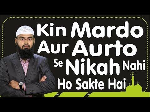 Kin Mardo Aur Aurto Se Nikah Nahi Ho Sakte Hai By Adv. Faiz Syed thumbnail