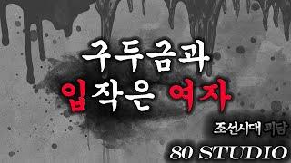 [80 공포라디오] 조선시대 괴담 구두금과 입작은 여자…