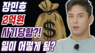 [단독] 장민호가 2억원의 거액을 사기당했다?! 무슨 일이 발생했나? 장민호 당황...!!! 경찰 개입
