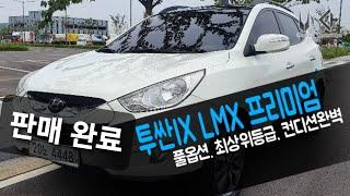 2011년식 투싼IX LMX20 프리미엄 풀옵션 최상급…