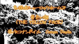 【シャーロック・ホームズ】黄色い顔/コナンドイル(BGM付き♪)