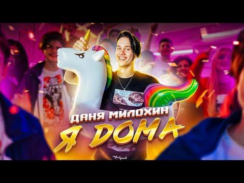 Даня Милохин - Я Дома (Премьера клипа / 2020)