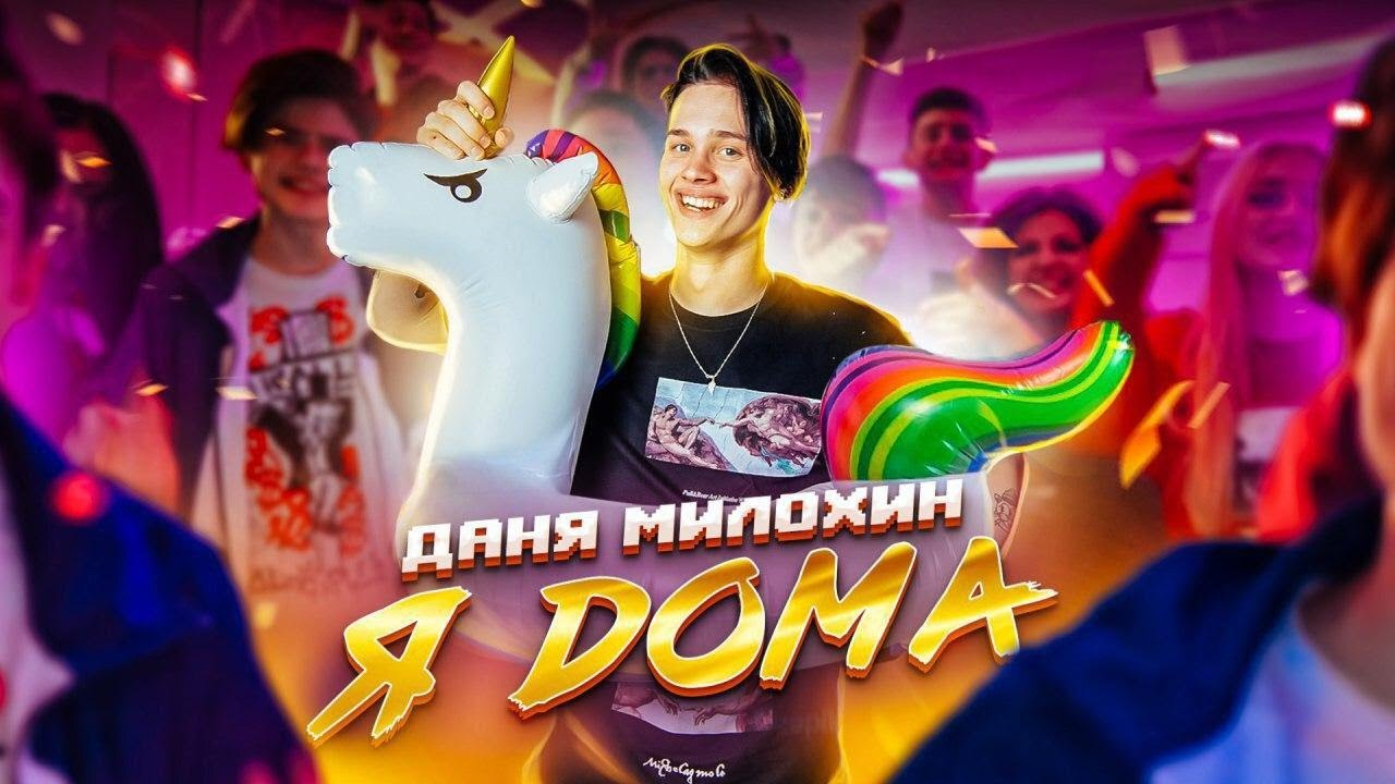 Даня Милохин - Я Дома (2020)