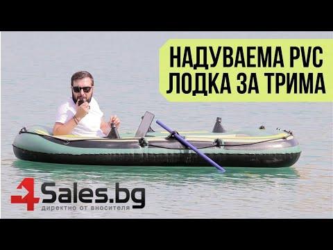 Надуваема PVC лодка с аксесоари подходяща за двама възрастни и дете BOAT-8 15