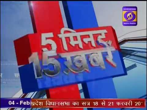 5 MIN 15 KHABREN 4 FEB 2019 । 5 मिनट 15 खबरें । DD NEWS MP