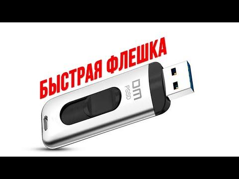 Супер быстрая USB