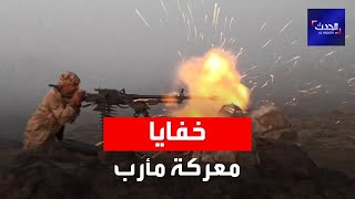 اليمن..المؤسسة العسكرية تكشف خبايا معركة مأرب