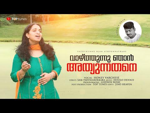Vazhthunnu Njan Athyunnathane | Malayalam Christian Song  | Honey Varghese  | Top Tunes ℗ ♪ ©
