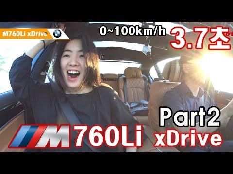 BMW M760Li xDrive 시승기 2부, 럭셔리 세단 수퍼카의 신기원, 빠른 것은 중요해!