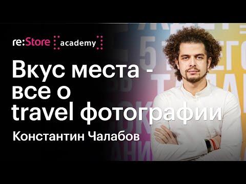 Вкус места – все о Travel фотографии. Константин Чалабов (Академия Re:Store)