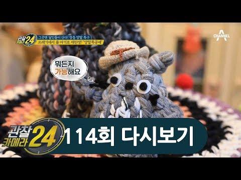 ♨패션의 완성은 양말♨ 예쁜 양말 목공예 꿀팁과 양말 코디법 大공개!  |  관찰카메라 24 114회 다시보기