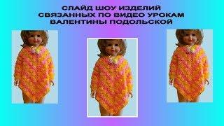 Слайд шоу. Вязаные изделия. Вязание крючком. Вязание спицами. (knitting)