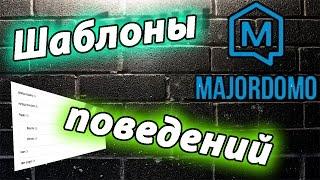 Умный дом MajorDoMo и контексты шаблонов поведения
