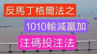 反馬丁格爾Martingale策略(防守反擊型)之1010注碼輸減贏加投注法