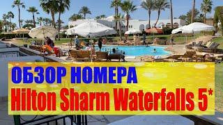 Номер в Hilton Sharm Waterfalls 5 2020 Sharm El Sheikh Хилтон Шарм Вотерфолс Шарм Эль Шейх