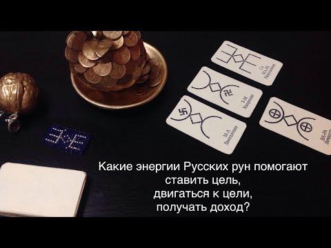 Цель, движение, доход Русские руны ч.1