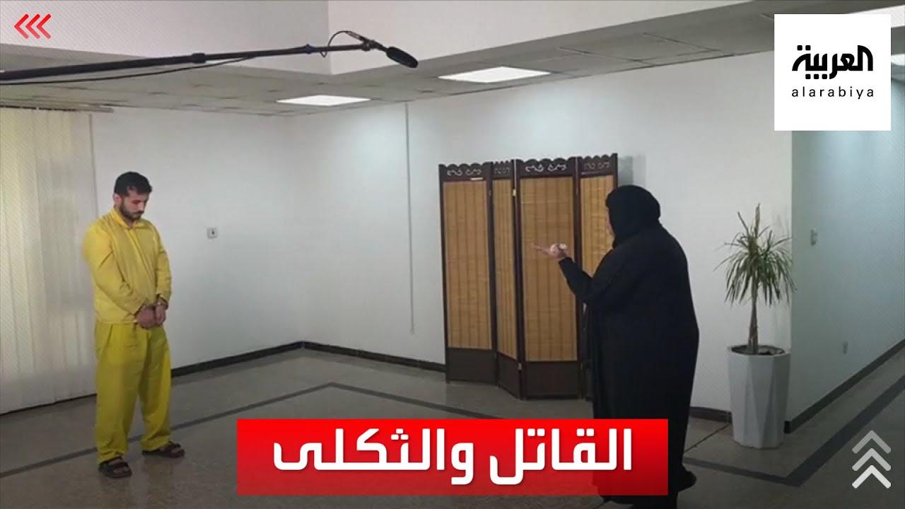 اثنتان من أمهات ضحايا تفجير الكرادة الدموي في العراق تواجهان قيادي القاعدة المسؤول عن الجريمة  - نشر قبل 1 ساعة