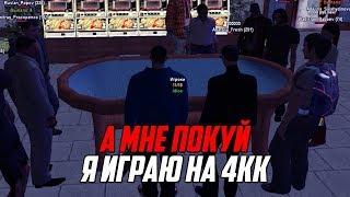 CRMP AMAZING RP 01 - СХОДИЛ В КАЗИНО #54 - ИГРАЮ НА ВСЕ 4КК, ЧТО ЖЕ ПРОИОЗШЛО? ЭТО П*ЗДЕЦ!