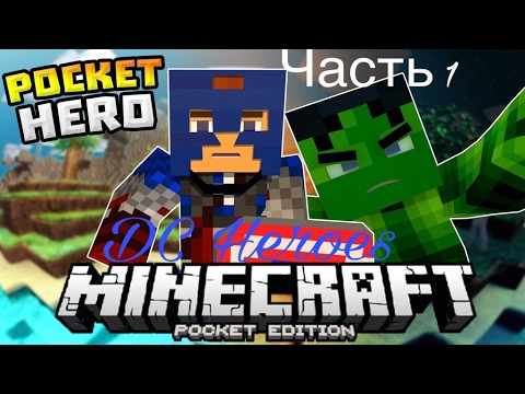 Скачать Minecraft Pocket Edition на Android все версии