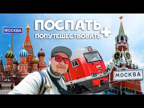 ПОЕЗД ИЗ МОСКВЫ В МОСКВУ! Приключение от РЖД. Поезд 603. Вагон СВ Обзор