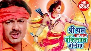 Rinku Ojha का नया राम भजन 2018 - Sri Ram Ka Naam Pakistan Bolega - Bhojpuri Ram Bhajan 2018