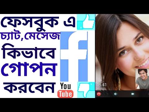 facebook চ্যাট সবার সামনে করলে ও গোপন থাকবে,কেউ দেখতে পারবে না How to hide Facebook Chat.