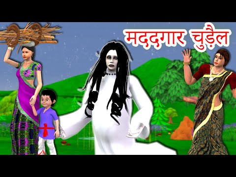 मददगार चुड़ैल Hindi Kahaniya  Hindi Stories Bed Time Moral Stories  Fairy tales In Hindi