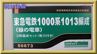 【開封動画】グリーンマックス 50673 東急電鉄1000系1013編成(緑の電車)3両編成セット(動力付き)【鉄道模型・Nゲージ】