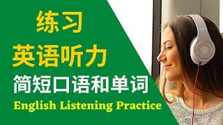【零基礎】輕鬆簡單口語和單詞英語聽力提高你的英语听力