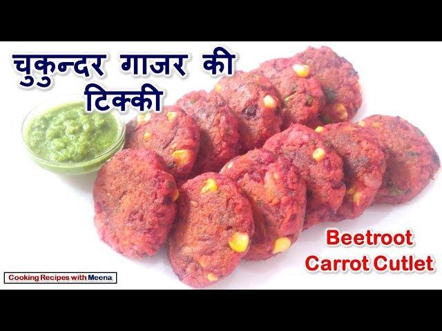 ???????? ???? ?? ?????? - Chukandar And Gajar Ki Tikki - Carrot Beetroot Cutlet - Beetroot Tikki