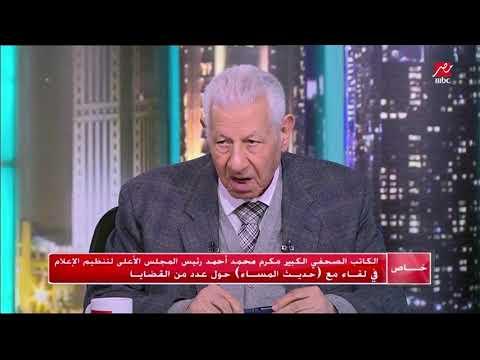 مكرم محمد أحمد : لم تمارس أي ضغوط على الفريق شفيق لعدم الترشح و أنا قريب منه و أعلم ذلك