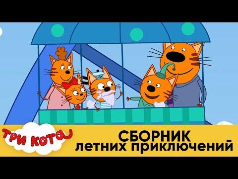 Три Кота | Сборник Летних Приключений | Мультфильмы для детей 2020 - Видео онлайн