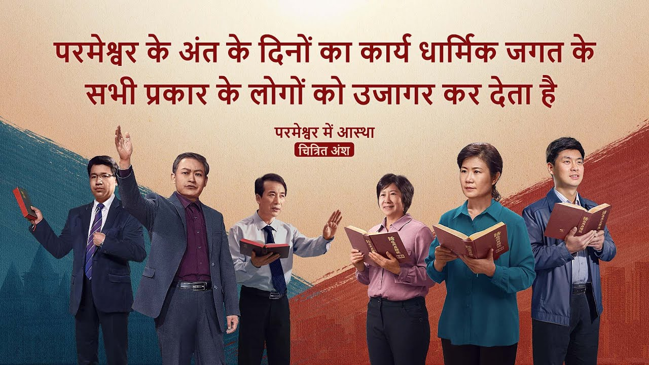 """Hindi Christian Movie """"परमेश्वर में आस्था"""" अंश 3 : परमेश्वर के अंत के दिनों का कार्य धार्मिक जगत के सभी प्रकार के लोगों को उजागर कर देता है"""