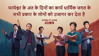 """Hindi Gospel Movie """"परमेश्वर में आस्था"""" क्लिप 3 - परमेश्वर के कार्य और प्रकटन धार्मिक समुदाय के लिए क्या लाते हैं? (Hindi Dubbed)"""