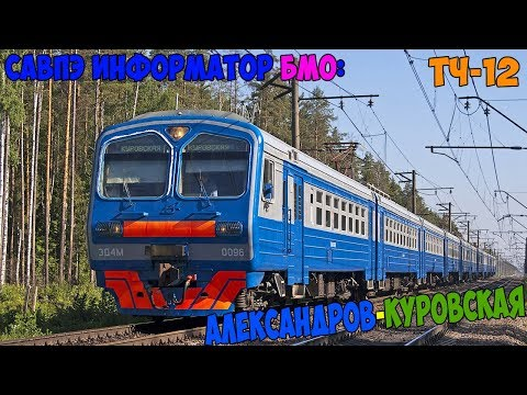 Информатор САВПЭ: Александров-1 - Куровская (БМО) [старый]