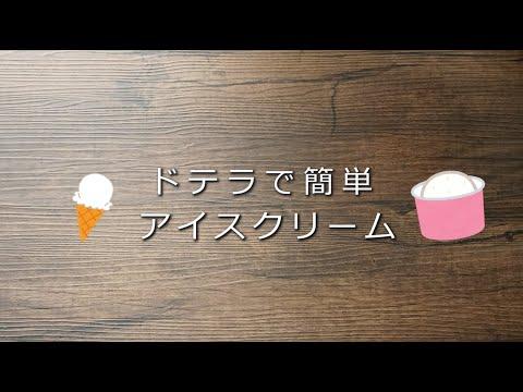 楽しく作れる♪ 簡単アイスクリーム